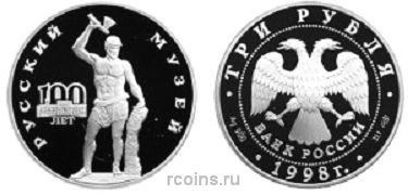3 рубля 1998 года 100-летие Русского музея - Русский Сцевола