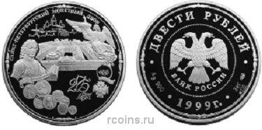 200 рублей 1999 года 275-летие Санкт-Петербургского монетного двора -