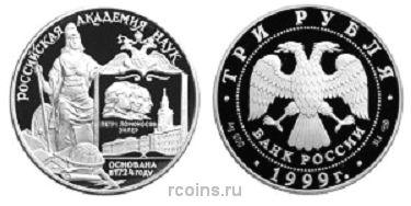 3 рубля 1999 года 275-летие Российской академии наук -