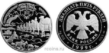 25 рублей 1999 года Исследование Монголии, Тибета и Китая - Н.М. Пржевальский