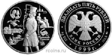 25 рублей 1999 года 200-летие со дня рождения А.С. Пушкина