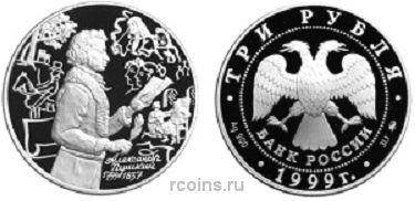 3 рубля 1999 года 200-летие со дня рождения А.С. Пушкина — Михайловское -