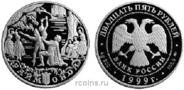 25 рублей 1999 года Раймонда -