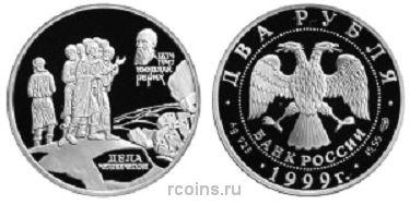 2 рубля 1999 года 125-летие со дня рождения Н.К.Рериха - Дела человеческие