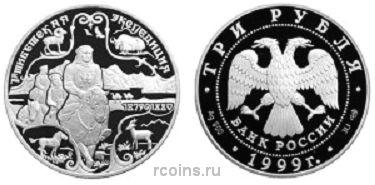 3 рубля 1999 года Н.М. Пржевальский — 1-я Тибетская экспедиция -