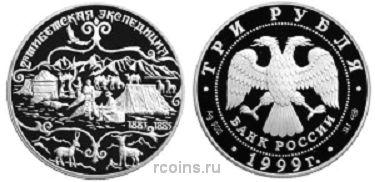 3 рубля 1999 года Н.М. Пржевальский — 2-я Тибетская экспедиция -