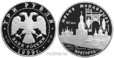 3 рубля 1999 года Юрьев монастырь — Новгород -