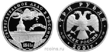 3 рубля 2001 года Сберегательное дело в России — Московский монетный двор -