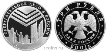 3 рубля 2001 года Сберегательное дело в России - Эмблема Сбербанка