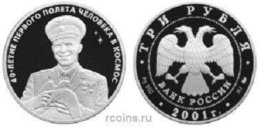 3 рубля 2001 года 40-летие космического полета Ю.А. Гагарина -