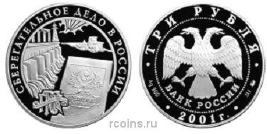 3 рубля 2001 года Сберегательное дело в России - Сберегательная книжка