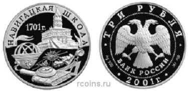 3 рубля 2001 года 300-летие военного образования в России - Навигацкая школа