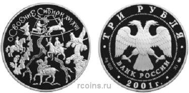 3 рубля 2001 года Освоение и исследование Сибири XVI-XVII вв.