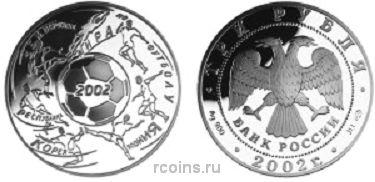 3 рубля 2002 года Чемпионат мира по футболу 2002