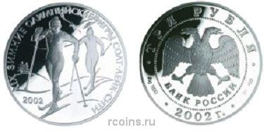 3 рубля 2002 года XIX зимние Олимпийские игры 2002 г. - Солт-Лейк-Сити