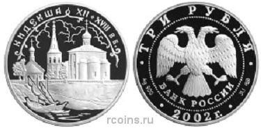 3 рубля 2002 года Кидекша XII-XVIII вв.