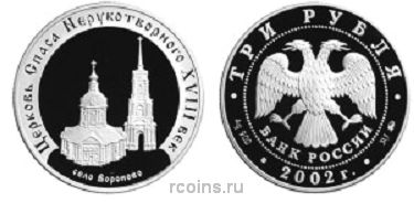 3 рубля 2002 года Церковь Спаса Нерукотворного XVIII век — село Вороново -