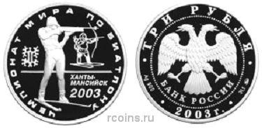 3 рубля 2003 года Чемпионат мира по биатлону 2003 г. — Ханты-Мансийск -