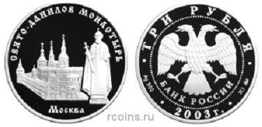 3 рубля 2003 года Свято-Данилов монастырь (XIII - XIX вв.) - г. Москва
