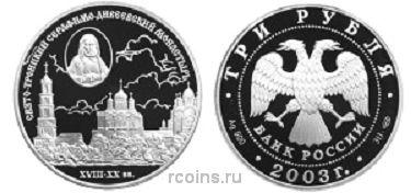 3 рубля 2003 года Свято-Троицкий Серафимо-Дивеевский монастырь ( XVIII - XX вв.)