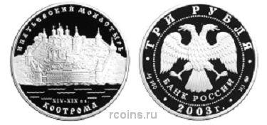 3 рубля 2003 года Ипатьевский монастырь (XIV - XIX вв.) - г. Кострома