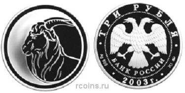 3 рубля 2003 года Лунный календарь — Коза -