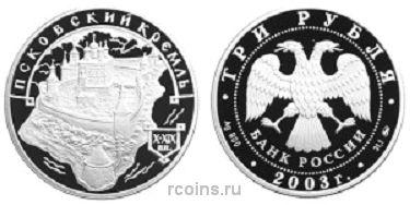 3 рубля 2003 года Псковский Кремль X-XIX вв. -