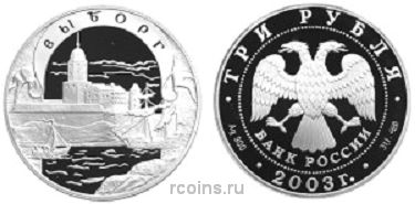 3 рубля 2003 года Выборг -