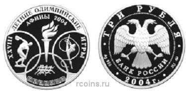 3 рубля 2004 года XXVIII Летние Олимпийские Игры - Афины
