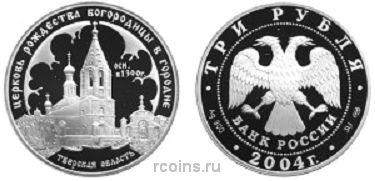 3 рубля 2004 года Церковь Рождества Богородицы в Городне осн. в 1390 г.