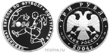 3 рубля 2004 года Чемпионат Европы по футболу - Португалия