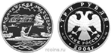 3 рубля 2004 года 2-я Камчатская экспедиция - 1733-1743 гг.
