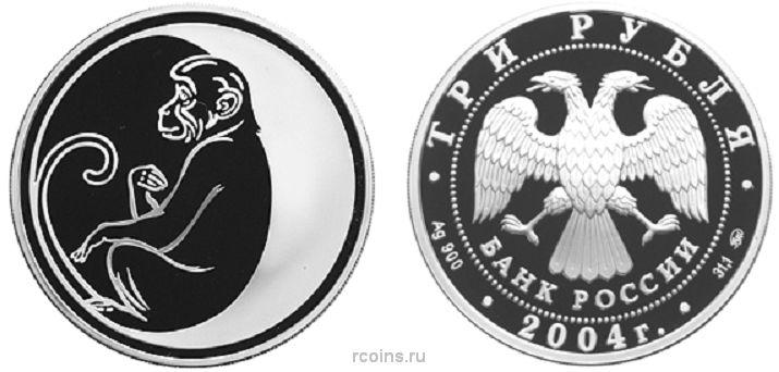 3 рубля 2004 года Лунный календарь - Обезьяна