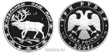 3 рубля 2004 года Северный олень
