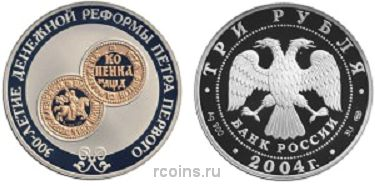 3 рубля 2004 года 300-летие денежной реформы Петра I
