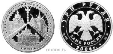 3 рубля 2004 года Деревянное зодчество (XIX-XX вв.) - г. Томск