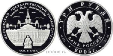 3 рубля 2005 года 250-летие основания Московского государственного университета имени М.В. Ломоносова