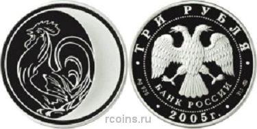 3 рубля 2005 года Лунный календарь — Петух -