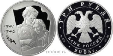 3 рубля 2005 года 60-я годовщина Победы в Великой Отечественной войне 1941-1945 гг.