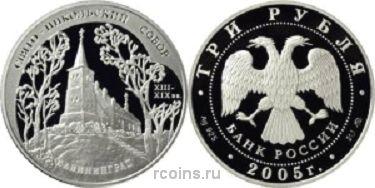 3 рубля 2005 года Свято-Никольский собор (XIII-XIX вв.) - г. Калининград