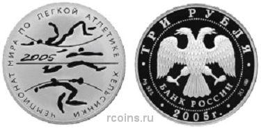 3 рубля 2005 года Чемпионат мира по легкой атлетике в Хельсинки -