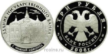 3 рубля 2006 года Здание Государственного банка - г. Нижний Новгород
