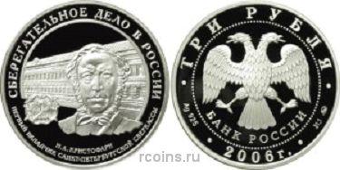 3 рубля 2006 года Cберегательное дело в России