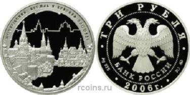 3 рубля 2006 года Московский Кремль и Красная площадь