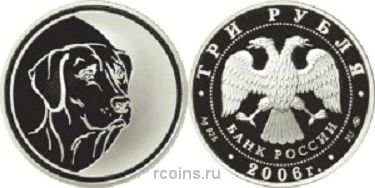 3 рубля 2006 года Лунный календарь - Cобака