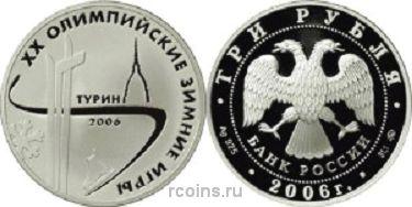 3 рубля 2006 года XX Олимпийские зимние игры 2006 г. - Турин, Италия