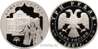 3 рубля 2007 года К 450-летию добровольного вхождения Башкирии в состав России -