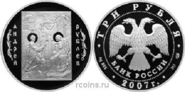 3 рубля 2007 года Андрей Рублев