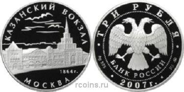 3 рубля 2007 года Казанский вокзал (1862 – 1864) — г. Москва -