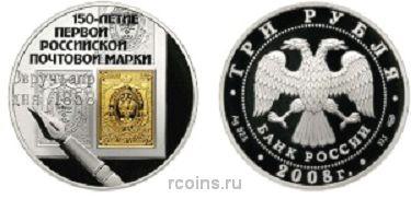 3 рубля 2008 года 150-летие первой российской почтовой марки
